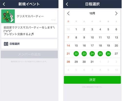 忘年会や新年会などの日程調整ができる「LINE スケジュール」登場!