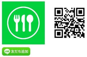 LINE@の新サービス「LINE いますぐ予約」が登場、忘年会の2次会に便利