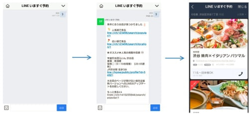LINE いますぐ予約