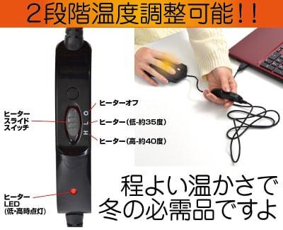サンコー、「USB であったかいマウス」を発売