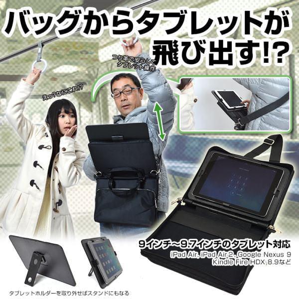 サンコー、タブレットを持たずに操作できるショルダーバッグ発売