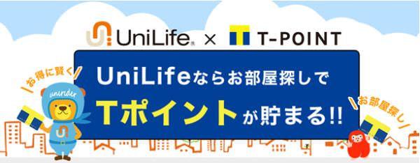 Tポイント、学生マンション賃貸「UniLife」全店でサービス開始
