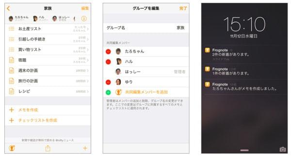 ニフティ、グループ共有できるシンプルなメモ/ToDo アプリ  iOS 版を無償で