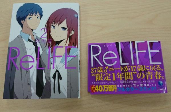 好調な単行本版 ReLIFE 画像は第2巻
