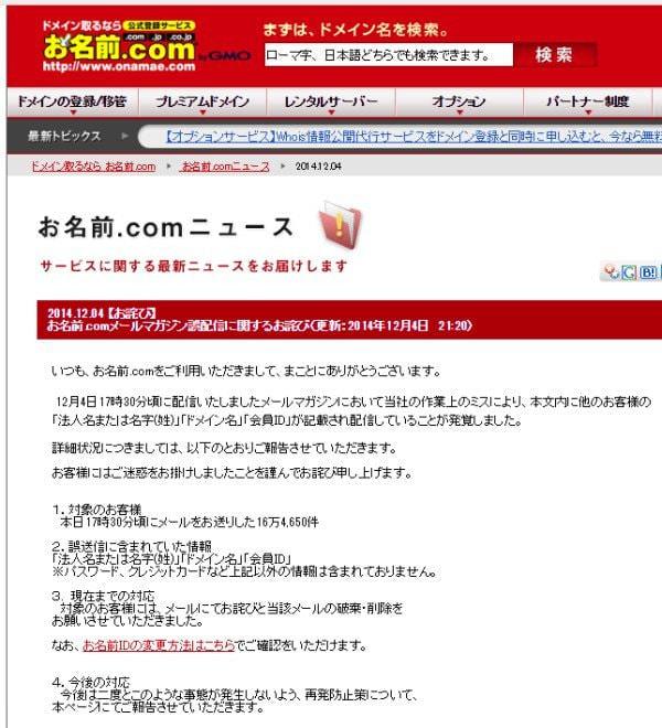 「お名前.com」メルマガでユーザー情報流出、誤送信メールは16万4,650件