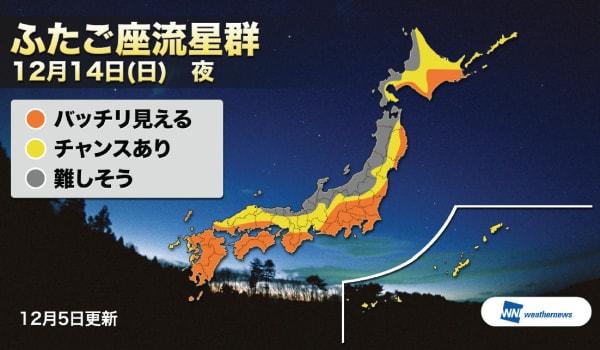 ふたご座流星群観測可能エリア予想マップ