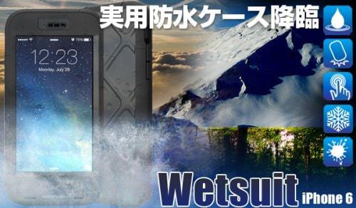 スペックコンピュータ、iPhone 6 用タフネスケースを発売