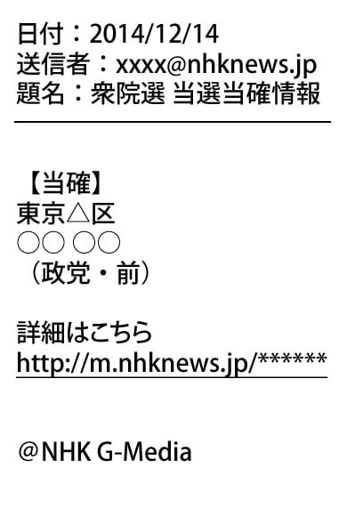 「NHK ニュース&スポーツ」で衆院選の開票速報、当確メールも届く