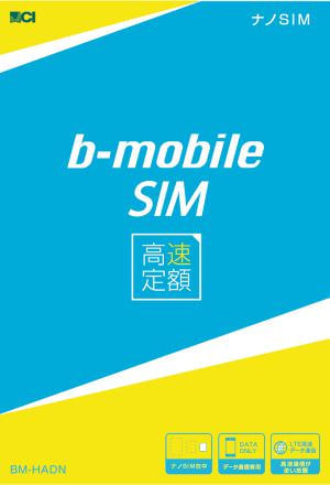 日本通信、高速通信使い放題で月額1,980円の SIM カードを発売