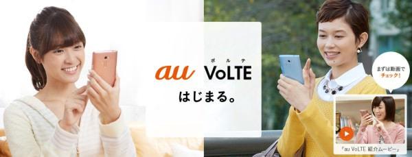高音質が特徴の au VoLTE (出典:KDDI)
