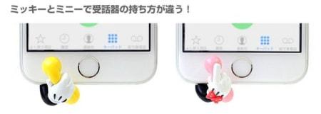 ミッキー/ミニーのデザイン