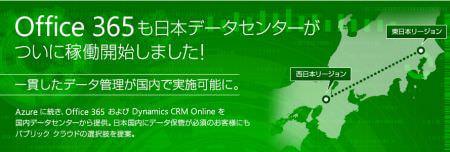Office 365 日本国内データセンターから開始、金融や官公庁での利用が拡大か