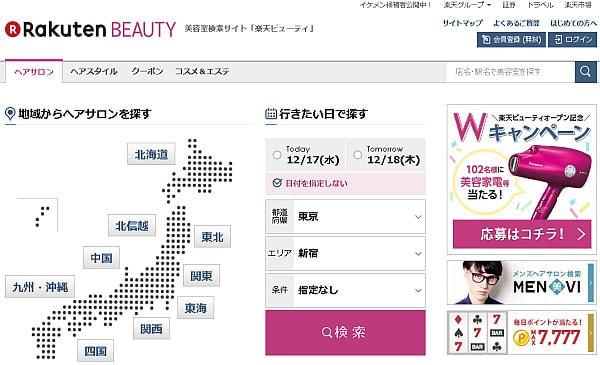 ヘアサロン検索/予約サイト「楽天ビューティ」をオープン、「楽天サロン」と「美美美コム」統合