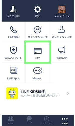 モバイル送金/決済サービス「LINE Pay」登場、LINE 友だちとの割り勘などで便利