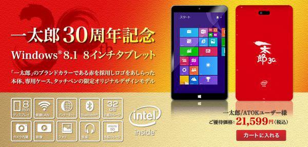ジャストシステム、一太郎30周年記念でロゴ入り Windows タブレットを販売