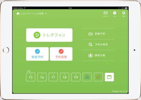 iPad 予約台帳アプリ「トレタ」でコールセンター機能、「BIZTEL」と電話着信情報で連携で連携