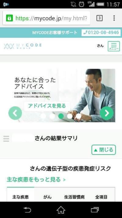 スマートフォンでも読みやすい MYCODE の Web サイト