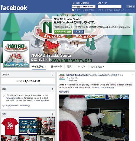 2014 サンタクロースの旅、Google もマイクロソフトも追跡