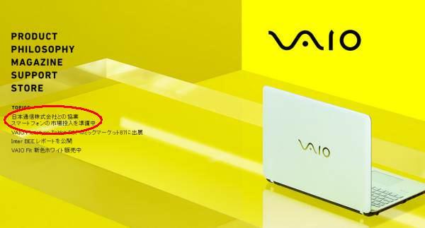 「VAIO」ブランドのスマホが1月に登場、ソニー「Xperia」との棲み分けは?