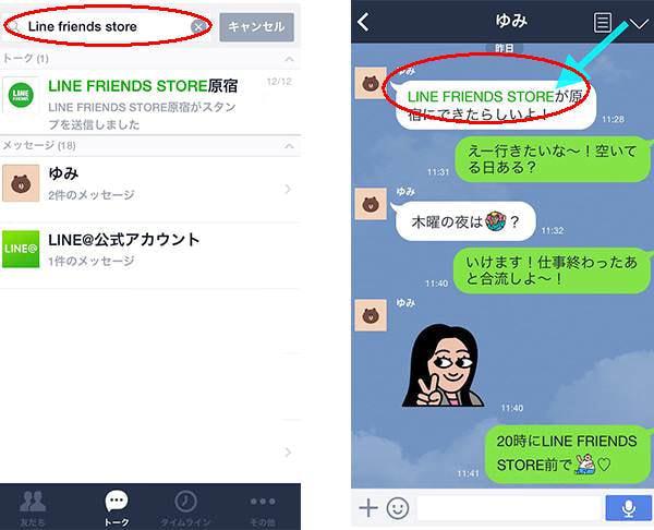iPhone 版 LINE アプリでメッセージの検索が可能に、iPhone 6/6 Plus 対応も