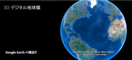 Google Earth API、廃止を発表