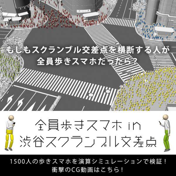 渋谷スクランブル交差点を横断する人が 全員歩きスマホだったら?