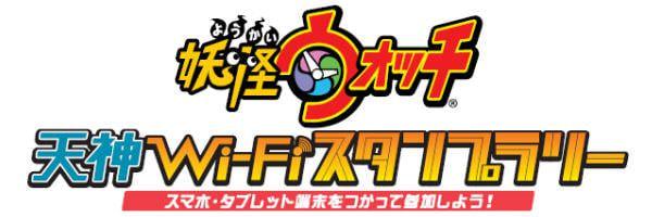 福岡の天神で「妖怪ウォッチ」スタンプラリー、Wi-Fi サービス「Fukuoka City Wi-Fi」と連携
