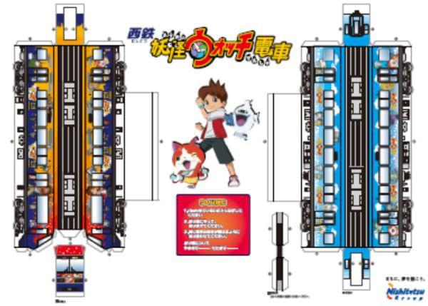 西鉄妖怪ウォッチ電車ペーパークラフト (C)LMYWP 2014