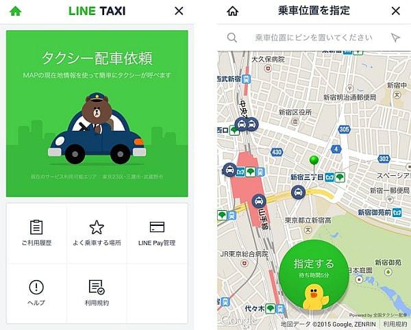 LINE、タクシー配車サービスを開始--支払いもアプリでスムーズに