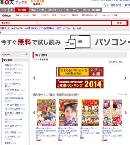 Kobo で『少年マガジン』、楽天が講談社の人気漫画雑誌の電子版を販売