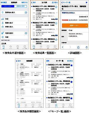 ニフティ、iPhone と iPad で使える転職情報10サイト一括検索アプリを配布