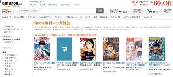 Amazon「Kindle無料マンガ雑誌」、毎号無料配信で有料版や単行本販売への導線に
