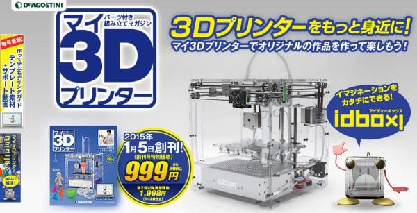 デアゴスティーニを見逃すな!空撮できるドローンや実用可能な 3D プリンタを組立よう