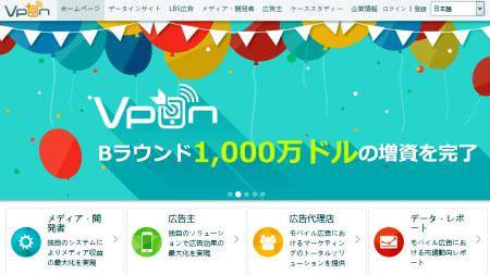 スマートフォンアプリ広告ネットワーク「アスタ」、台湾に進出
