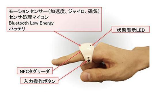 空中に手書きして入力--富士通、作業現場で役立つ指輪型デバイスを開発