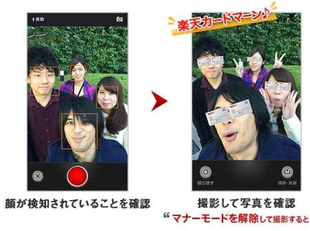 誰でも「楽天カードマン」になれるカメラアプリ登場!
