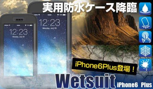 画面に直接触れる、iPhone 6 Plus 用の防水タフネスケース