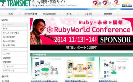 Ruby2.x 教材を2015年初夏に無償公開