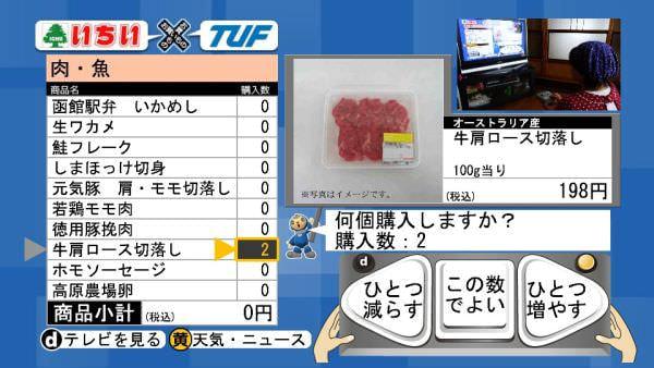豪雪の村も原発事故後の村も、食料品を TV ショッピング―テレビユー福島がデータ放送で実証実験