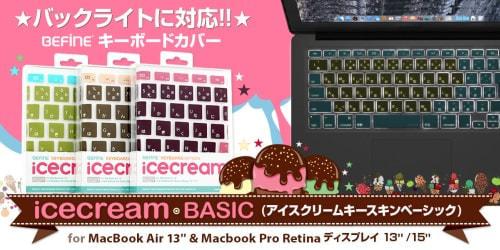 アイスクリームみたいな MacBook キーボードカバー、バックライトにも対応