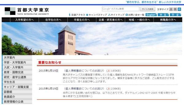首都大学東京で5万人超の情報が外部アクセス可能に、原因は買ったまま設置した NAS の ID/パスなし FTP
