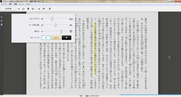 フォントサイズや背景色を読みやすく調整できる