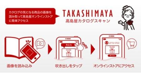 カタログ対応の画像認識アプリ「高島屋カタログスキャン」