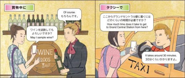 スマホなどを使う 対面型の翻訳サービス (出典:ドコモ)