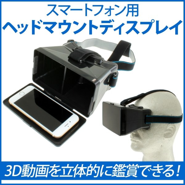 3D 動画を鑑賞できるスマートフォン用ヘッドマウントディスプレイ発売