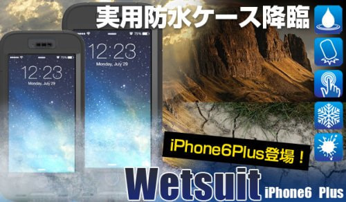 WETSUIT waterproof rugged case for iPhone6Plus