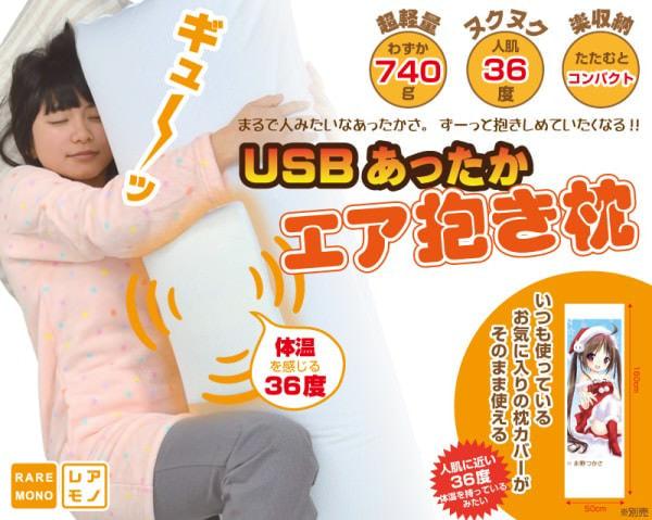 """""""人肌""""「USB あったかエア抱き枕」で二次元嫁に体温が!硬さ調整も自由自在"""
