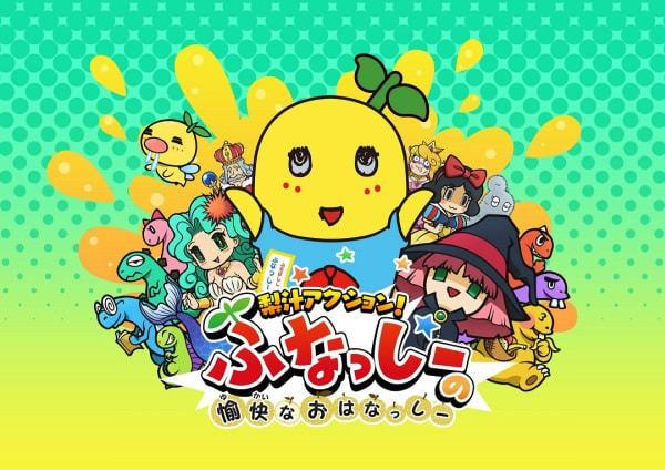 3DS ソフト「梨汁アクション! ふなっしーの愉快なおはなっしー」!敵を梨汁ブシャーで足止め