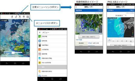 tenki.jp「豪雨レーダー」の Android アプリ登場