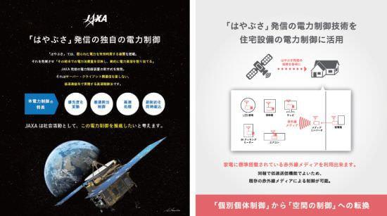 ダイキン、小惑星探査機「はやぶさ」発の電力制御をルームエアコンに適用